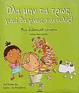 Προτάσεις για βιβλία που μπορείτε να διαβάσετε σχετικά με τη διατροφή. Ο Μάκης Ενζυμάκης και η μάχη στο στομάχι. Άννα Ράσελμαν ...
