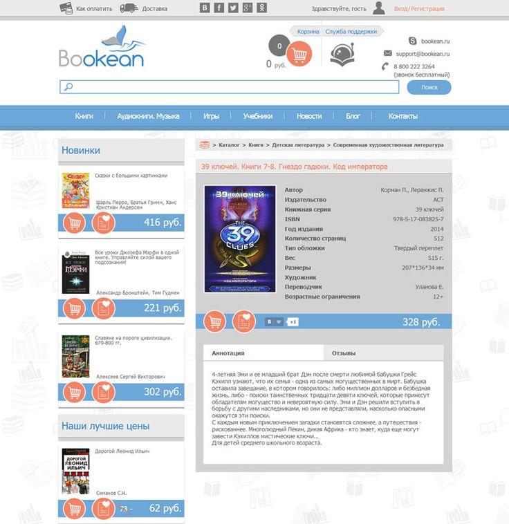 "Дизайн сайта интернет-магазина и логотипа ""Bookean"""