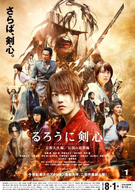 Rurouni Kenshin Kyoto - Sato Takeru coming August /14 !! :) >>> I JUST FINISHED THIS MOVIE... OMG THE ACTION AND THE PLOT WAS A COMBO OF COMPLETE AWESOME WITH A WHOLE LOT OF BADASS!!