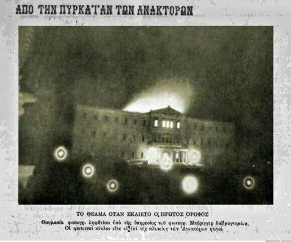 1909, Πυρκαγιά στα Ανάκτορα