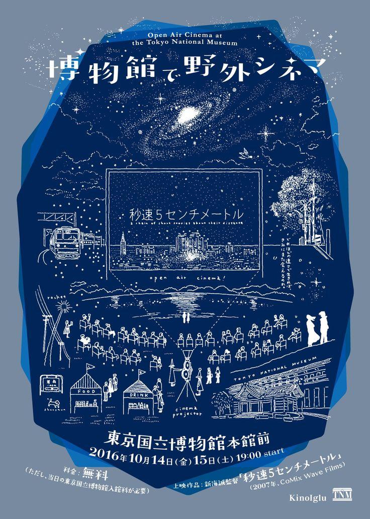 Open Air Cinema - Obana Daisuke, Shunshun