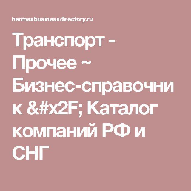 Транспорт - Прочее ~ Бизнес-справочник / Каталог компаний РФ и СНГ