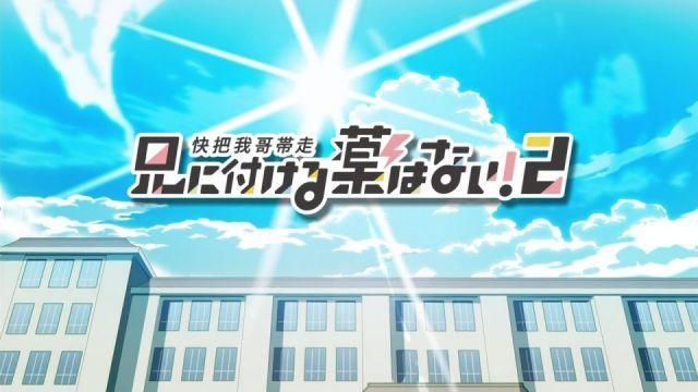 Ani Ni Tsukeru Kusuri Wa Nai 2 Episodio 01 Sub Ita