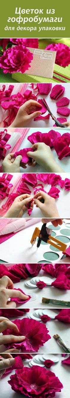 Как сделать цветок из гофробумаги для декора упаковки #diy #tutorial #pack