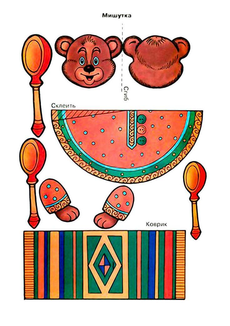 Картинки для театра три медведя