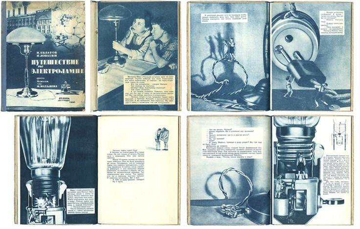 Обложка и развороты книги «Путешествие по электролампе»