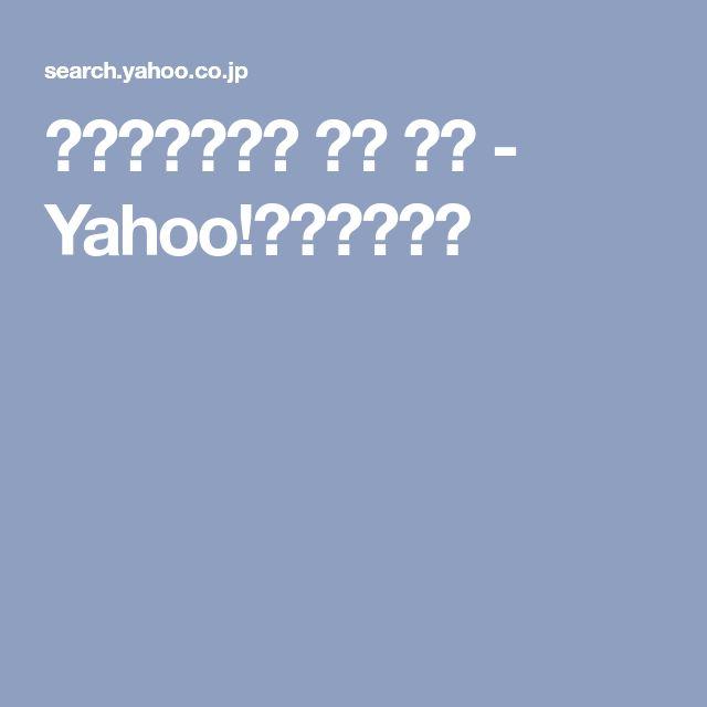 アイロンビーズ 立体 図案 - Yahoo!検索(画像)