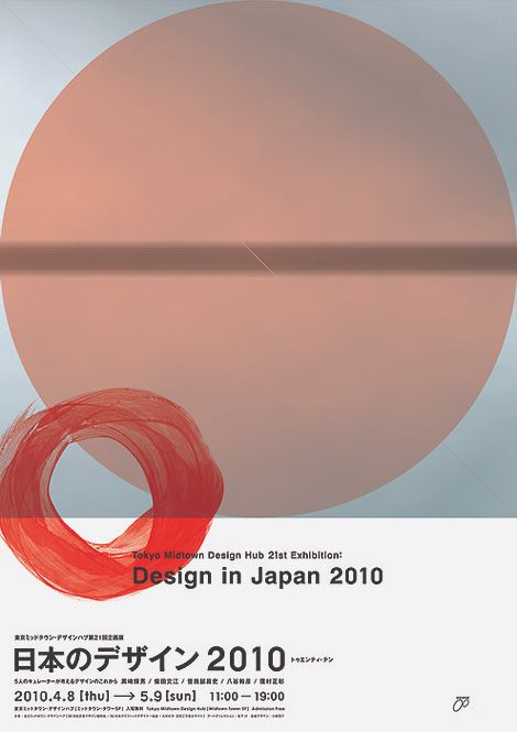 Japanese Posters, Japanese Graphic Design, Japanese Graph Design, Japan 2010, Japanese Graphics, Japanese Design, Graphics Design, Japanese Typographic, Typographic Poster