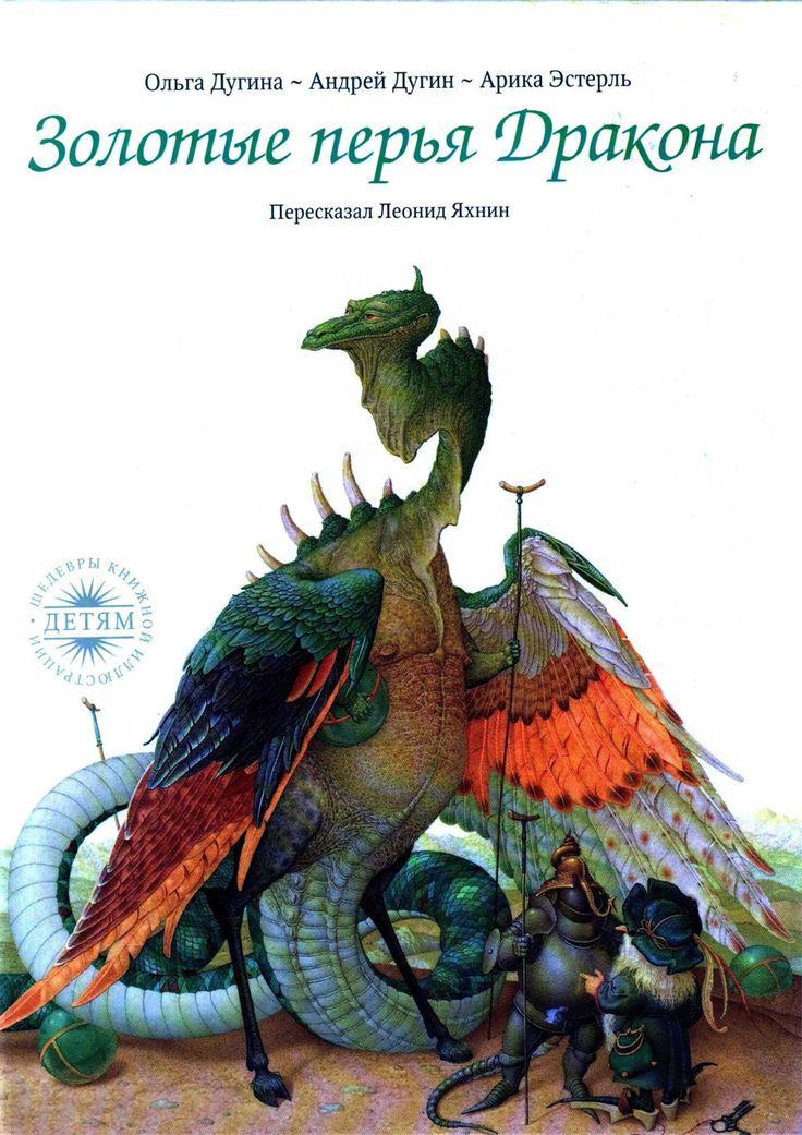 золотые перья дракона картинки дугиных тельняшку отправляйтесь берег