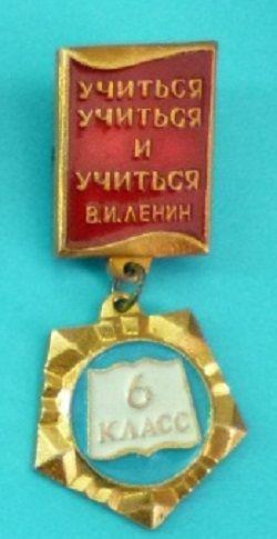 Школьные значки СССР