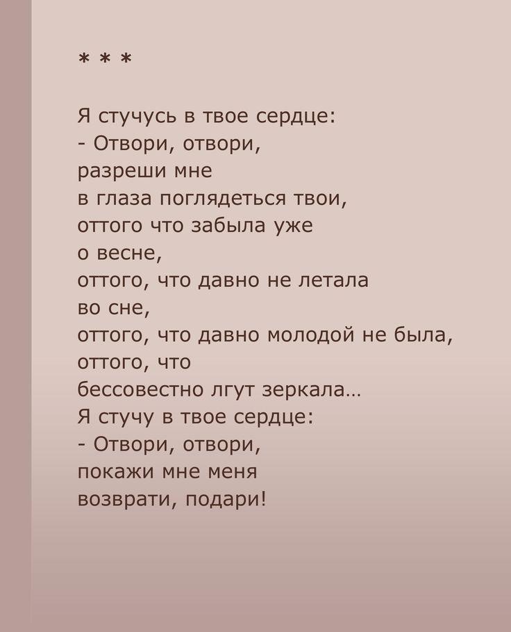 Вероника Тушнова.