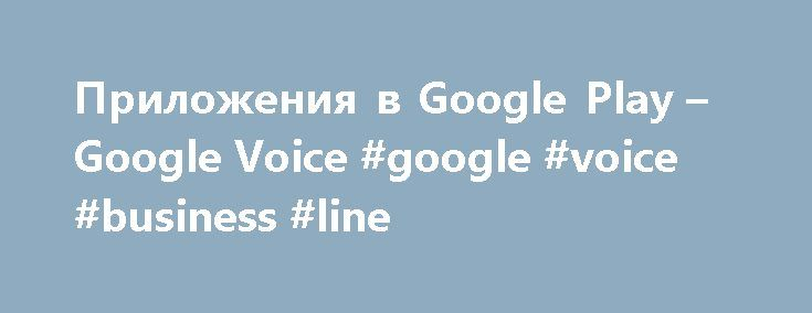 Приложения в Google Play – Google Voice #google #voice #business #line http://singapore.nef2.com/%d0%bf%d1%80%d0%b8%d0%bb%d0%be%d0%b6%d0%b5%d0%bd%d0%b8%d1%8f-%d0%b2-google-play-google-voice-google-voice-business-line/  # Google Voice gives you a free phone number for calling, text messaging, and voicemail. It works on smartphones and computers, and syncs across your devices so you can use the app while on the go or at home. You re in control Forward calls, text messages, and voicemail to any…