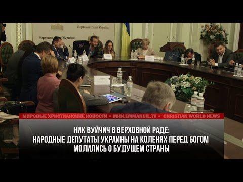 Ник Вуйчич и депутаты Верховной Рады молились вместе на коленях - Новости