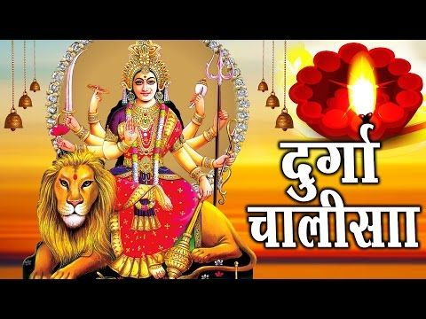 Ambey Tu Hai Jagdambey Kali || Mata Ki Aarti || Navratra Special Bhajan #  Ambey Bhakti - YouTube