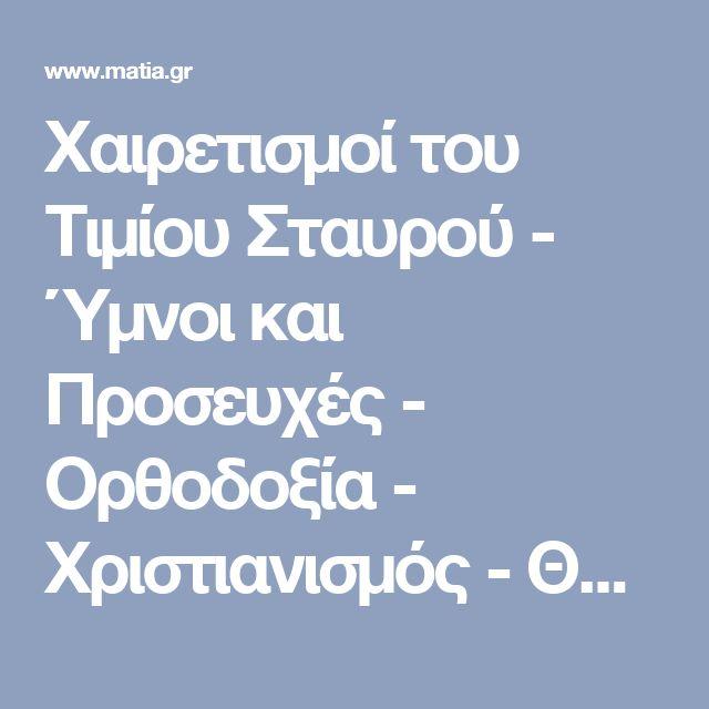 Χαιρετισμοί του Τιμίου Σταυρού - Ύμνοι και Προσευχές - Ορθοδοξία - Χριστιανισμός - Θρησκεία - Βιβλιοθήκη - Ρίξε μια ματιά! www.matia.gr