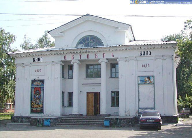 "Фото: Алатырь, кинотеатр ""Октябрь"""