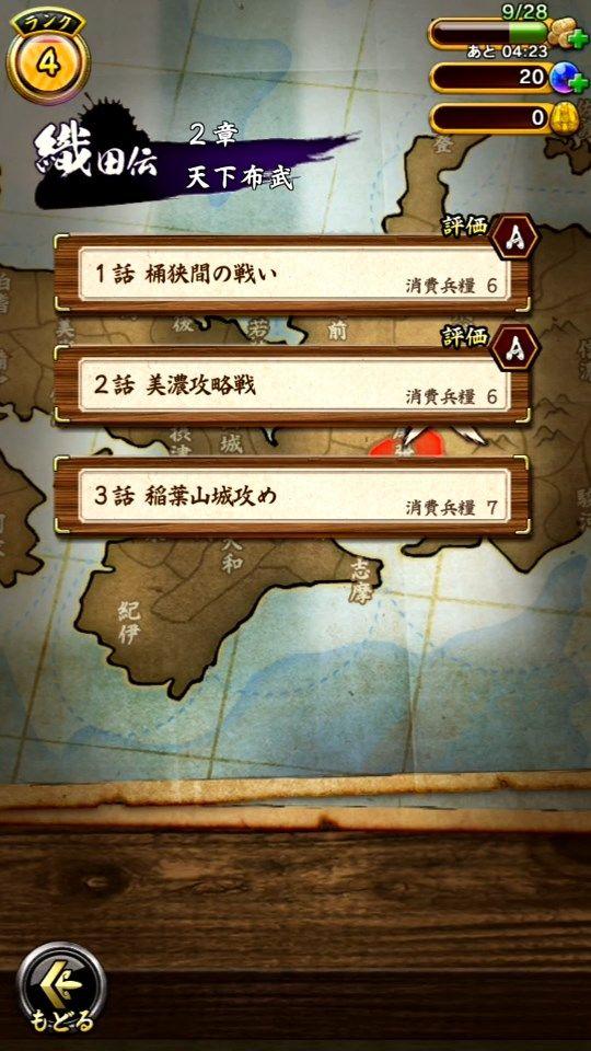 「戦」をプレイするためには一定量の「兵糧」が必要。「兵糧」は時間で回復するほか、ゲーム内アイテム「宝玉」を使えばすぐに回復させられる