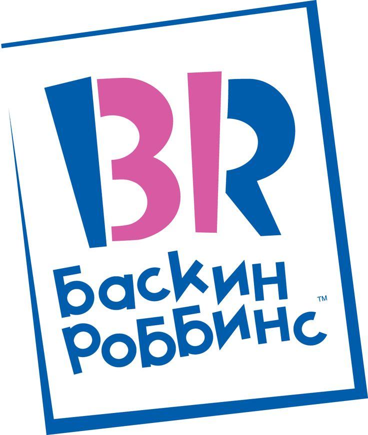 Кафе-мороженое Баскин Роббинс