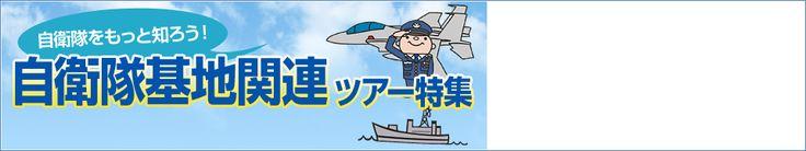 自衛隊基地ツアー、Japanese defense military base  tour