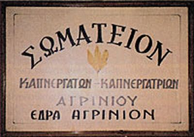 Η αιματηρή καταστολή των απεργιών των καπνεργατών στο Αγρίνιο (8 Αυγούστου 1926) | Θέματα Ελληνικής Ιστορίας