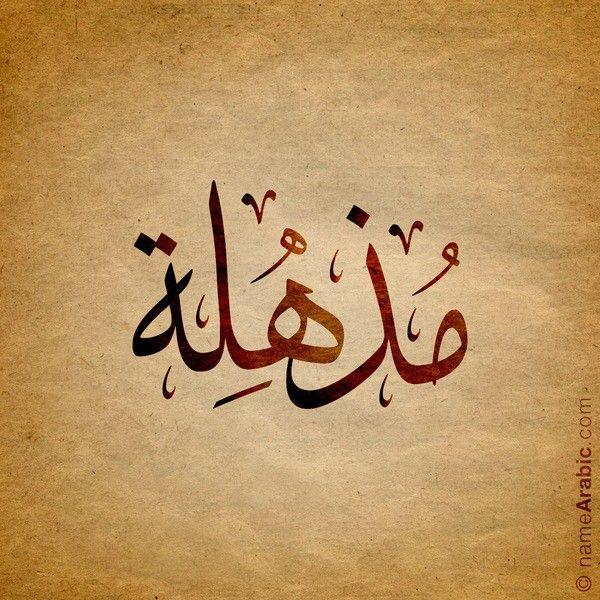 Pin By بائعة الورد On رآآآقت Calligraphy Name Arabic Calligraphy Calligraphy