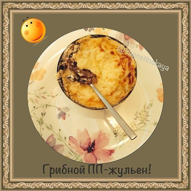 Грибной диетический жульен - правильный обед (диетические панини/бурито/тортильи) - Полезные рецепты - Правильное питание или как правильно похудеть