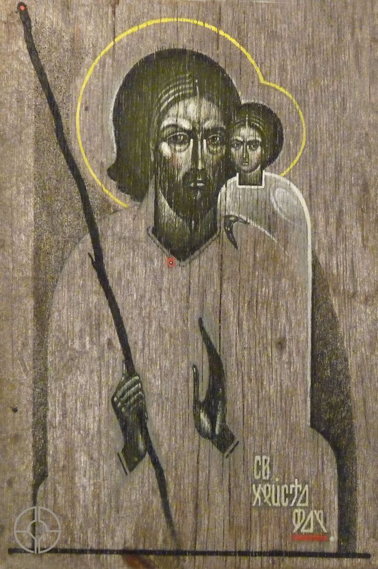 Sergii Radkevych | ICONS St Christopher