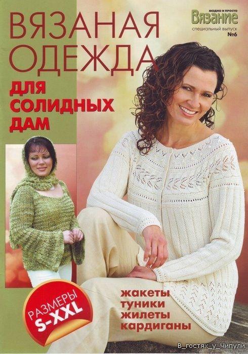 Вязание. Модно и просто. Изысканная мода для солидных дам