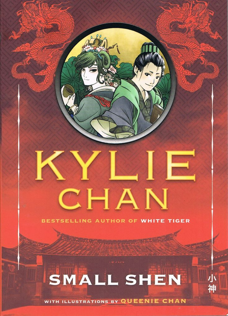 Small Shen (2012) by Kylie Chan, with interesting illustrations by Queenie Chan. Back story (with focus on Gold) to the Dark Heavens series, but fun and interesting in its own right. Finished 7th Nov 2013, new, arrived in post two days ago.