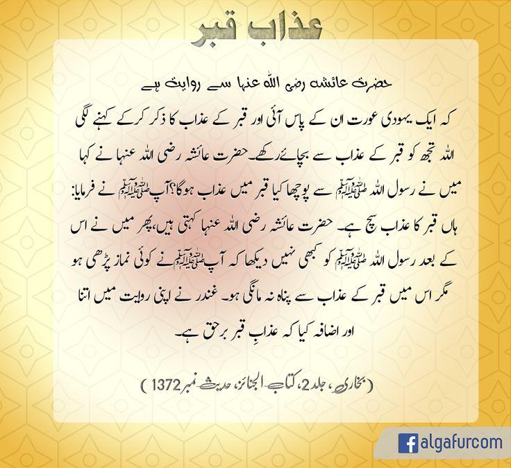 #pakistan #urdu #urduquotes #islam #urdu_hadith #hadith #urduhadith #Sunnah #Bukhari