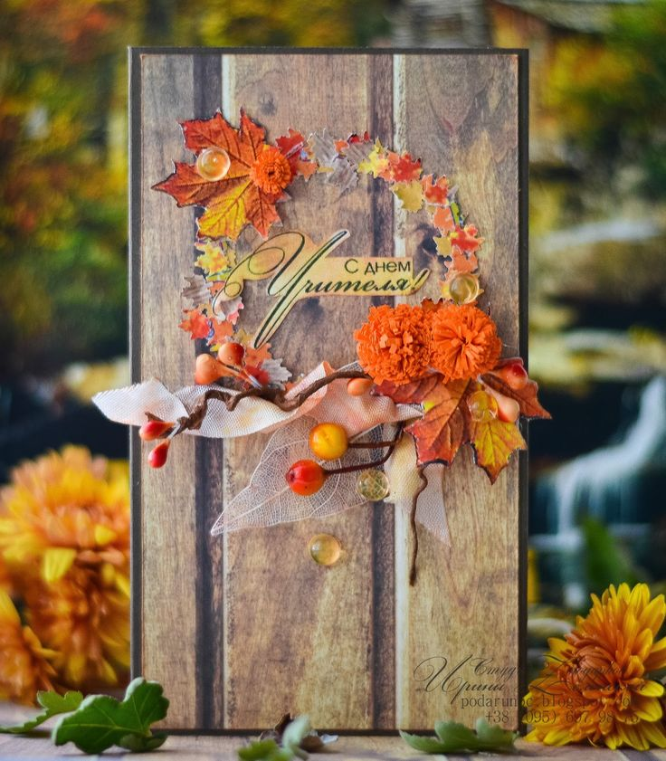 Открытки осень своими руками учителю, видом природы добрым