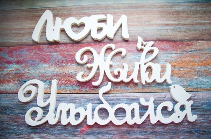 Слова из дерева в интерьере :-) - Дизайн интерьера - Babyblog.ru