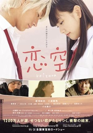 映画「恋空」をテレビで観て、採点 ディレクターの目線blog