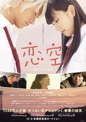 映画「恋空」をテレビで観て、採点|ディレクターの目線blog
