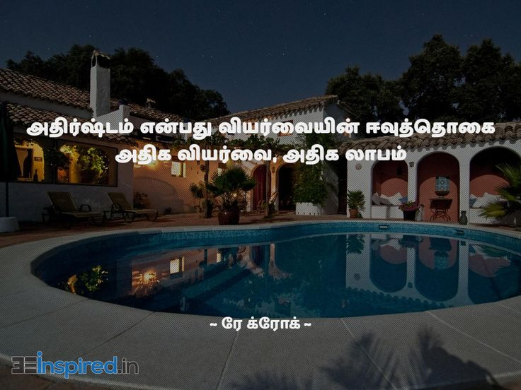 Tamil quote images and wallpapers of Ray Kroc