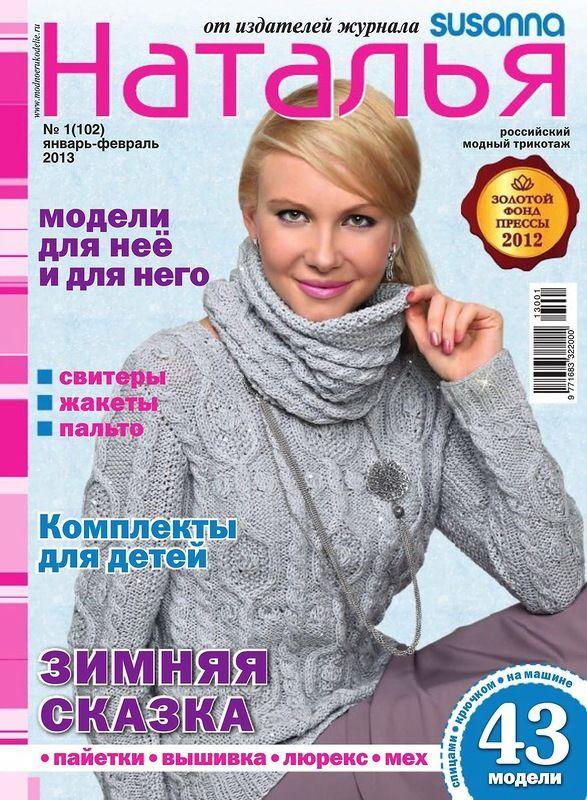 """Reviste de tricotat   Articole din categoria de tricotat reviste   Marina """"Primaflora"""": LiveInternet - Serviciul rus jurnale on-line"""