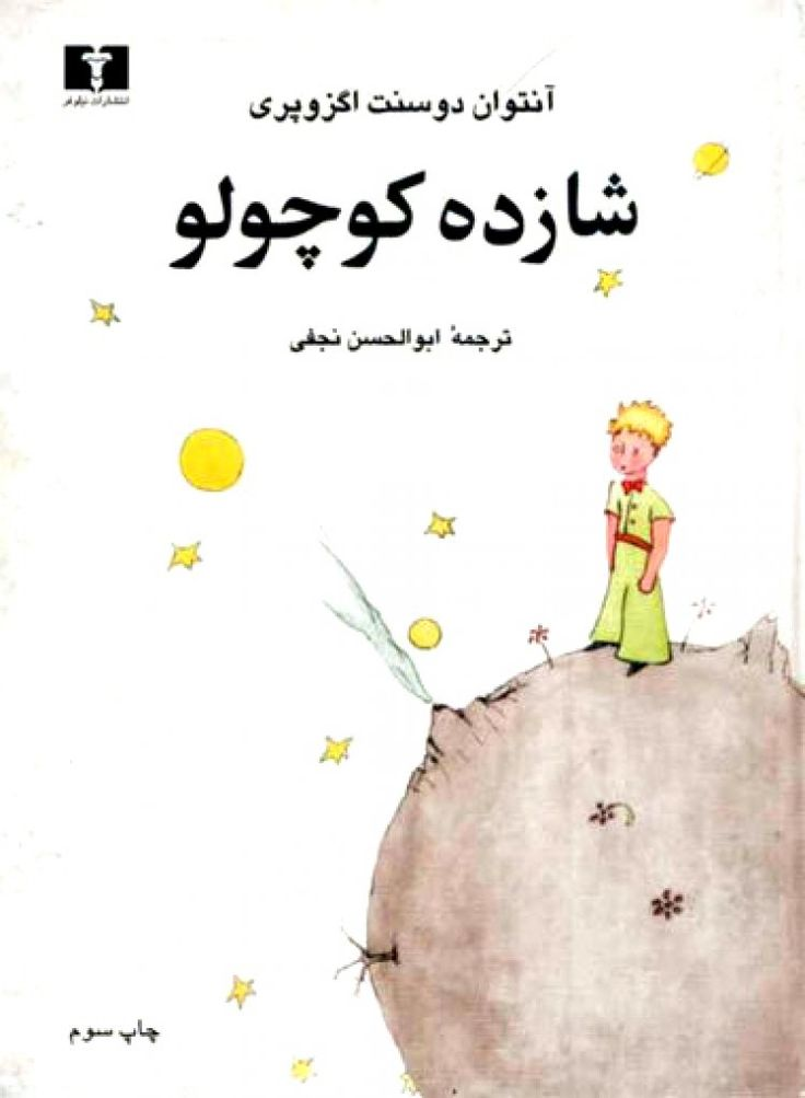 Inflatable Meaning In Farsi