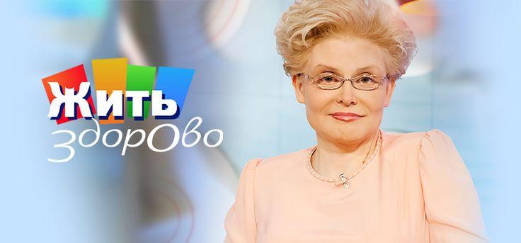 Спецвыпуск «Жить здорово!» от 29.03.2017 с Еленой Малышевой