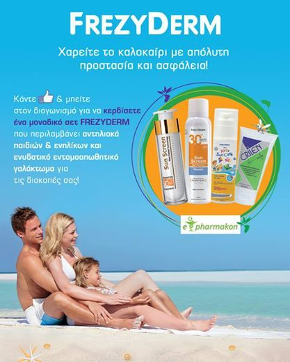 H JustOnline διοργανώνει διαγωνισμό για το E-pharmakon.gr στο Facebook http://justonline.gr/index.php/jolnews/108-h-justonline-e-pharmakon-gr-facebook