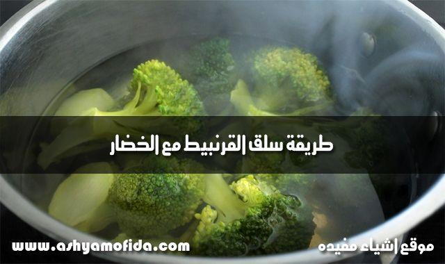 طريقة سلق البروكلي مع الخضار بالفيديو How To Cook Broccoli Broccoli Vegetables