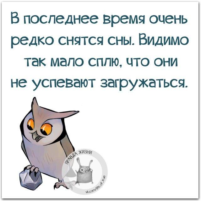 #правдажизни #юмор #позитив #сны