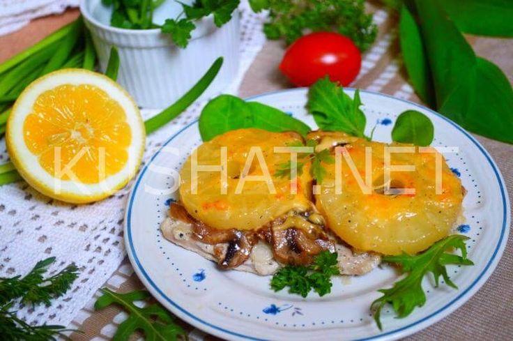Мясо по-французски с ананасами. Пошаговый рецепт с фото
