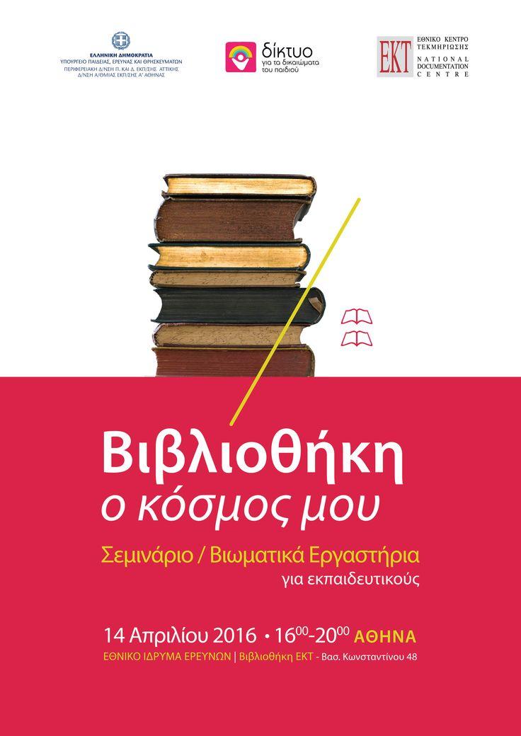 #poster #design  #athens #grapgicdesign #visual  #id #vasilisdoomanis #billdoom #typodelic #ekt