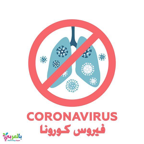 مع دخول المدارس كيف تحمي طفلك من الإصابة بـ فيروس كورونا بالعربي نتعلم Vector Free Vector Corona