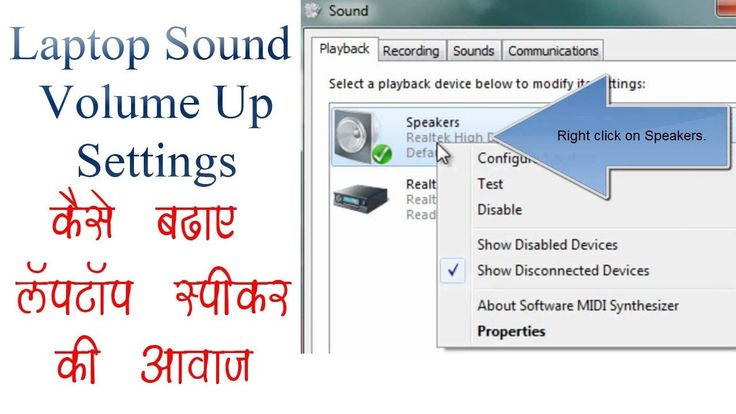 Increase laptop sound volume using this settings (With ...