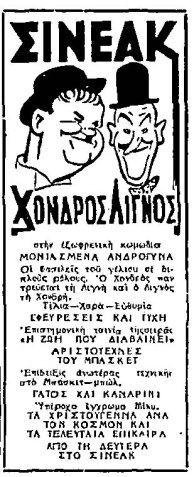 ΣΙΝΕΑΚ-1-1-1949