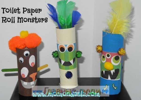 Поделки из втулок туалетной бумаги, поделки из рулона для туалетной бумаги, детские поделки из рулон