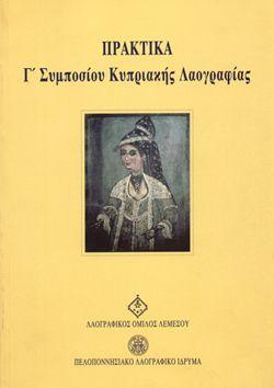 Πρακτικά Γ' Συμποσίου Κυπριακής Λαογραφίας. Ναύπλιο 1999. ISBN 960-86398-0-8 ©Peloponnesian Folklore Foundation, Nafplion