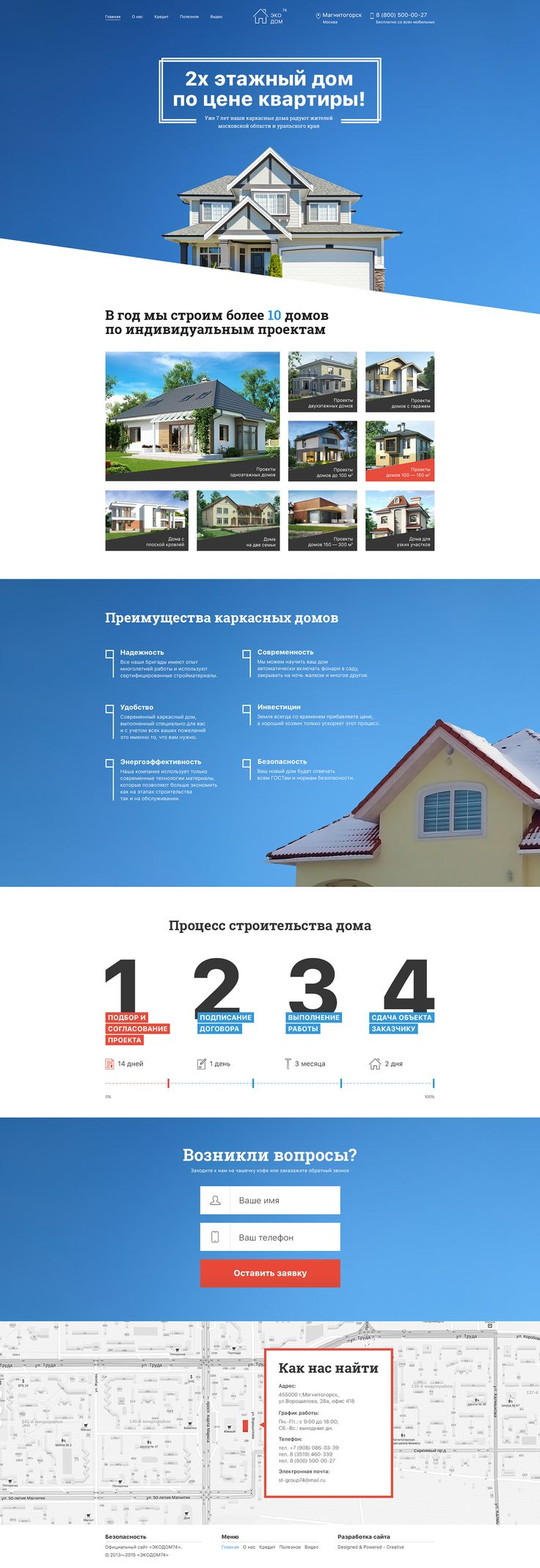 Landing Page - Каркасные дома on Behance