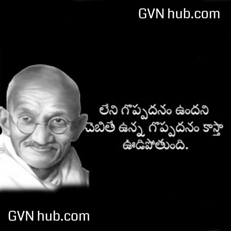 Quotation Pics In Telugu: The 25+ Best Telugu Inspirational Quotes Ideas On